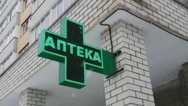 Вывеска аптека