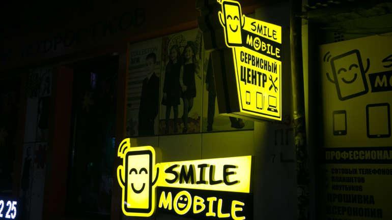 Вывеска для мобильного салона «SMILE MOBILE»