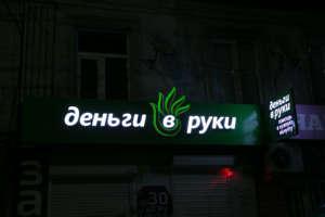 Вывеска для салона микро займов «Деньги в руки»