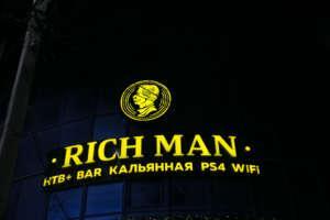 Вывеска для кафе-бара «RICH MAN»