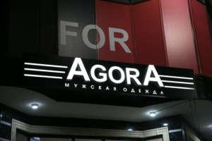 Вывеска для бутика одежды «АГОРА»