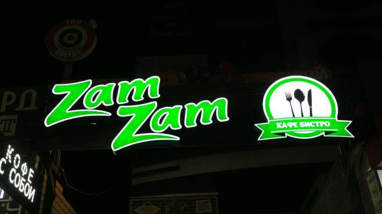 Вывеска для ресторана быстрого питания «ЗАМ-ЗАМ»