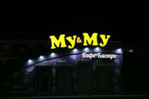 Вывеска для кафе-бистро «МУ & МУ»