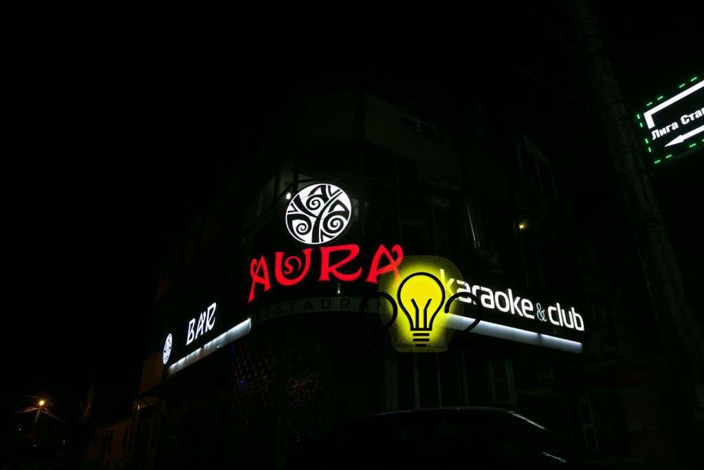 Вывеска для караоке клуба «АУРА»