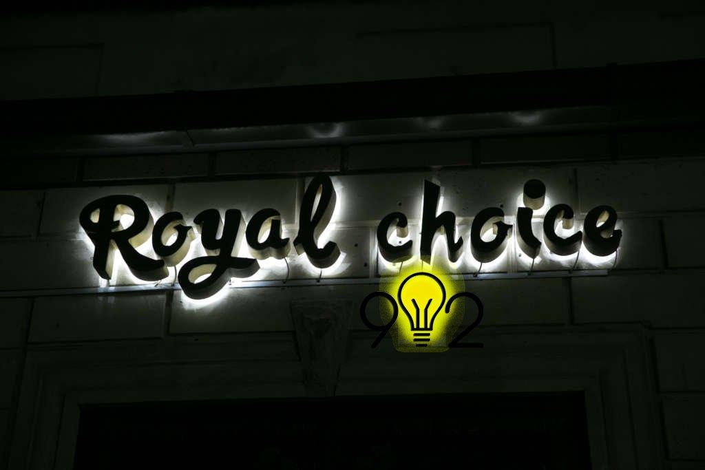 Вывеска для «Royal Choice»