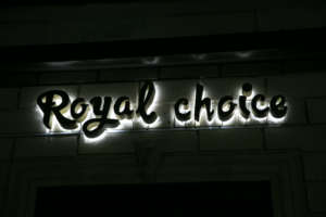 Вывеска для «Royal Choice»
