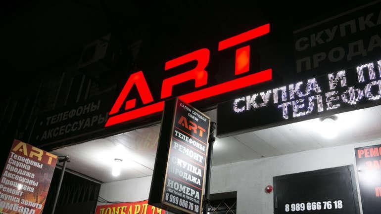 Вывеска для мобильного салона «ART»